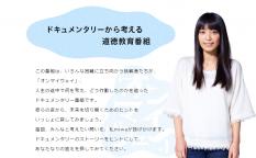 放送リスト   オン・マイ・ウェイ!   NHK for School